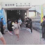 福田町駅での状況
