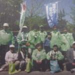 山田防犯協会